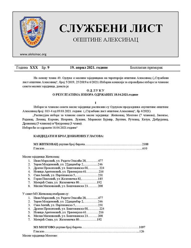 СЛУЖБЕНИ ЛИСТ 9-page-001